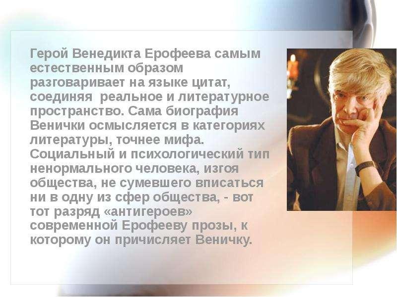 Герой Венедикта Ерофеева самым естественным образом разговаривает на языке цитат, соединяя реальное