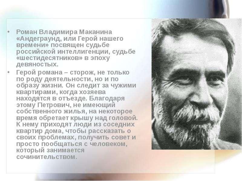 Роман Владимира Маканина «Андеграунд, или Герой нашего времени» посвящен судьбе российской интеллиге