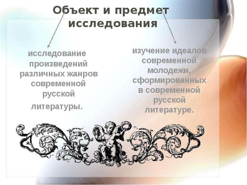 Объект и предмет исследования исследование произведений различных жанров современной русской литерат