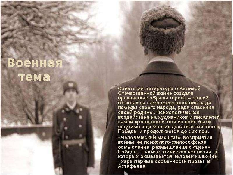 Военная тема Советская литература о Великой Отечественной войне создала прекрасные образы героев – л