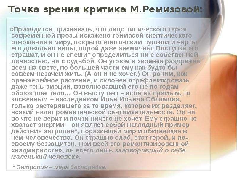 Точка зрения критика М. Ремизовой: «Приходится признавать, что лицо типического героя современной пр