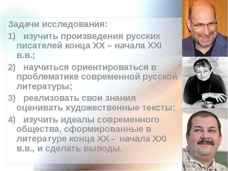 Задачи исследования: 1) изучить произведения русских писателей конца XX – начала XXI в. в. ; 2) науч