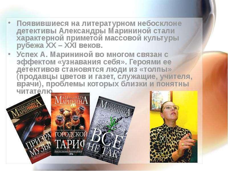 Появившиеся на литературном небосклоне детективы Александры Марининой стали характерной приметой мас