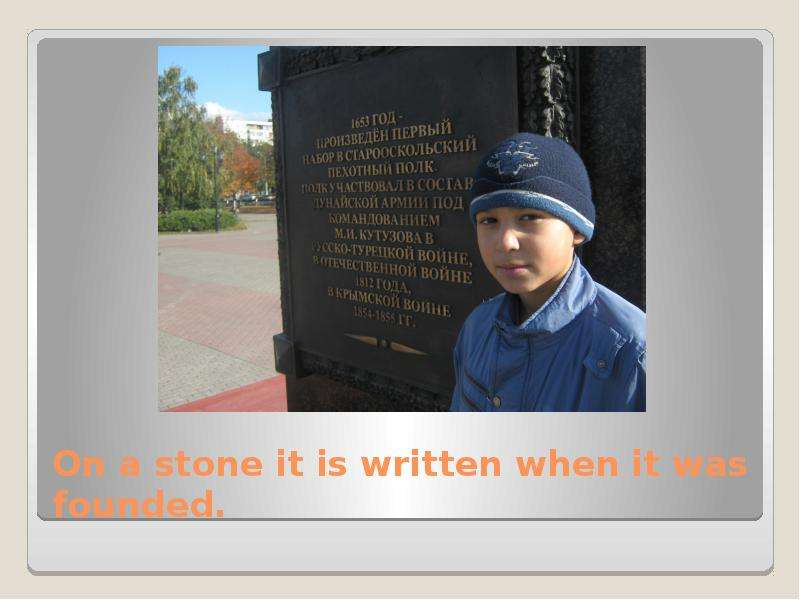 On a stone it is written when it was founded.