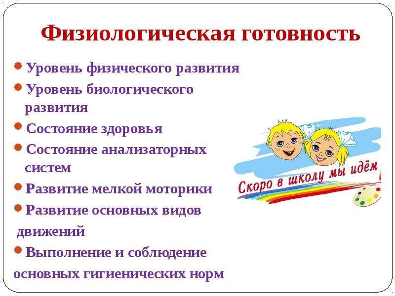 размер, учтите, физиологическая готовность детей к обучению в школе вместе покупками верхней
