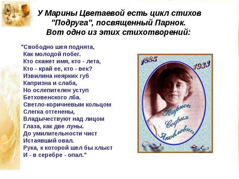 Возлюбленная и единственная муза поэта в в маяковского