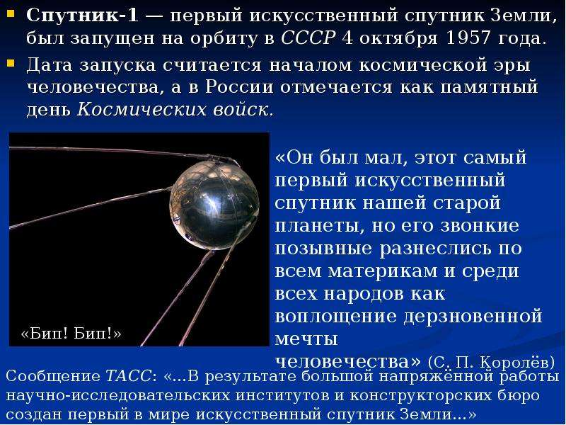 satellites and sputnik essay Commercialization of space essay the commercial use of outer space centers around the commercial applications of satellite technology, along with a growing space tourism industry the exploration of space began with communications satellites—sputnik, the soviet satellite launched in 1957, was equipped with radio transmitters, as was the.