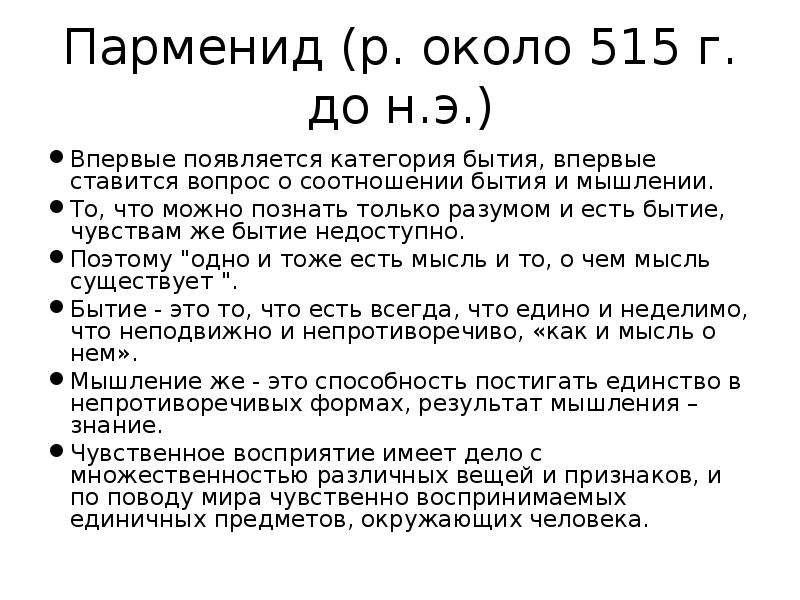 Парменид (р. около 515 г. до н. э. ) Впервые появляется категория бытия, впервые ставится вопрос о с