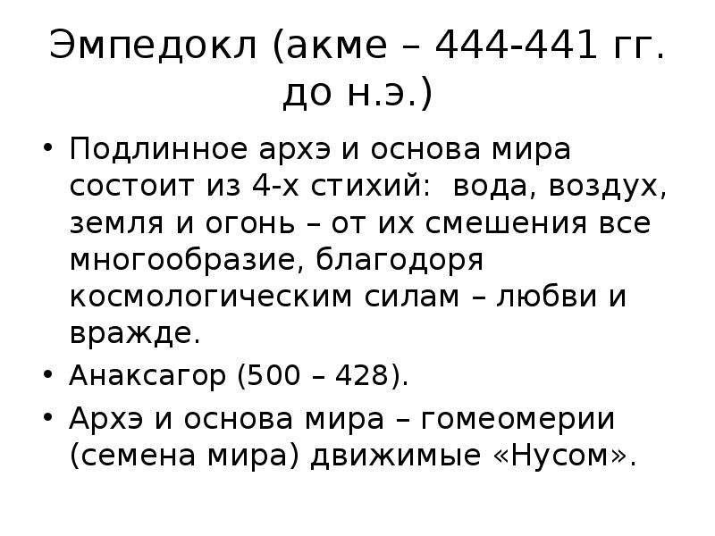 Эмпедокл (акме – 444-441 гг. до н. э. ) Подлинное архэ и основа мира состоит из 4-х стихий: вода, во