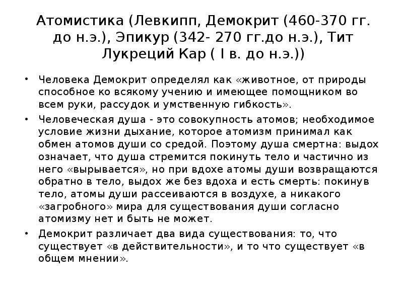Атомистика (Левкипп, Демокрит (460-370 гг. до н. э. ), Эпикур (342- 270 гг. до н. э. ), Тит Лукреций