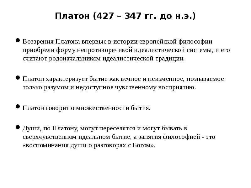 Платон (427 – 347 гг. до н. э. ) Воззрения Платона впервые в истории европейской философии приобрели