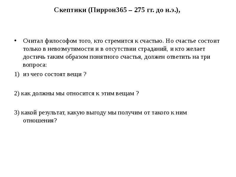 Скептики (Пиррон365 – 275 гг. до н. э. ), Считал философом того, кто стремится к счастью. Но счастье