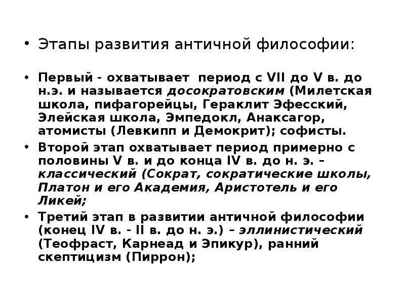 Этапы развития античной философии: Первый - охватывает период с VII до V в. до н. э. и называется до