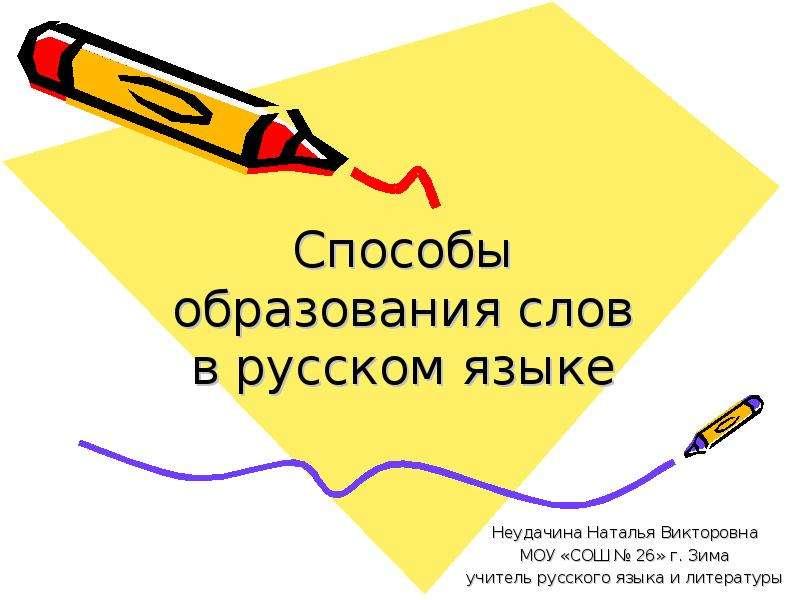 русском языке слов с знакомство образованием в