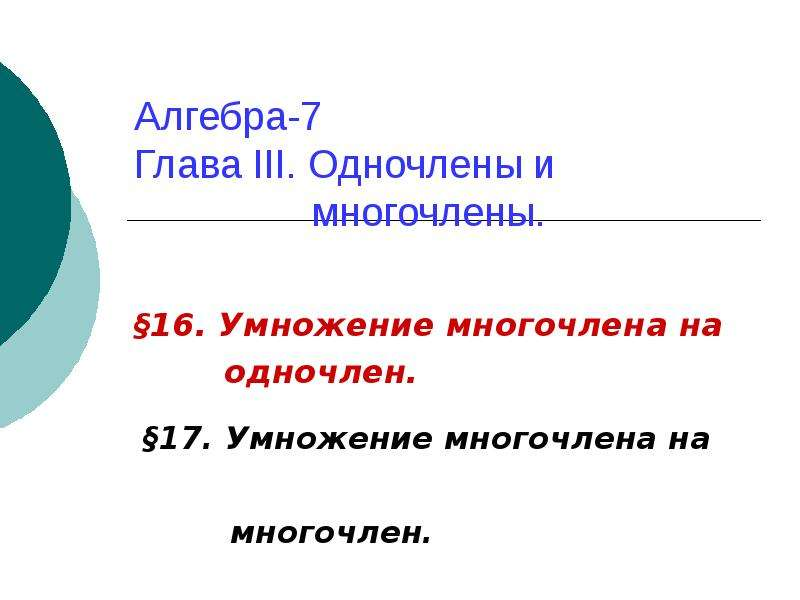 Алгебра-7 Глава III. Одночлены и многочлены. 16. Умножение многочлена на одночлен.