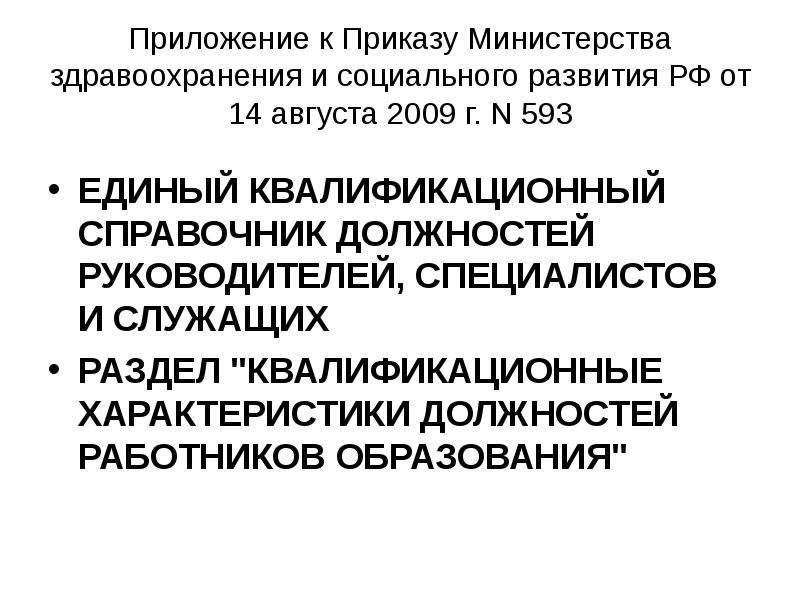 Бухгалтер справочник должностей требования к бухгалтеру микрофинансовой организации