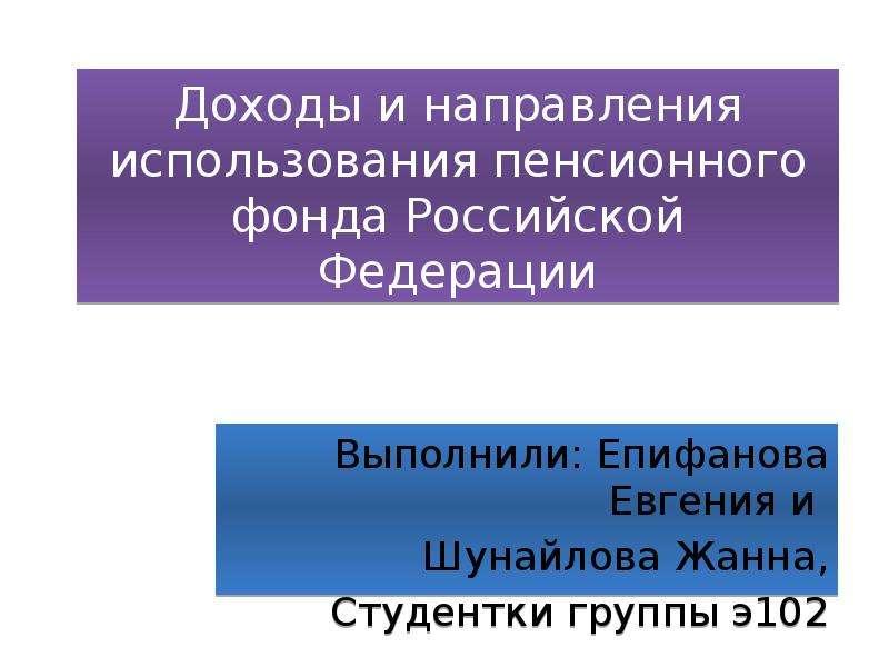 Финансы пенсионного фонда РФ курсовая zefiruss Финансы пенсионного фонда РФ курсовая