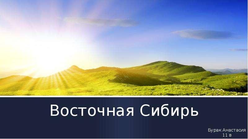 Презентация По географии Восточная Сибирь