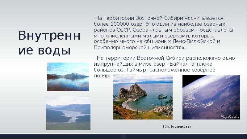 Внутренние воды На территории Восточной Сибири насчитывается более 100000 озер. Это один из наиболее