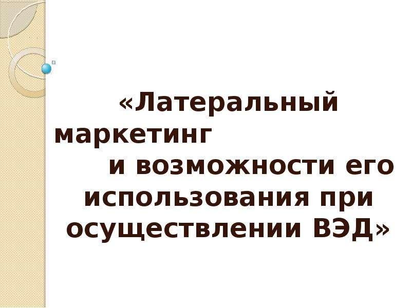 Латеральный