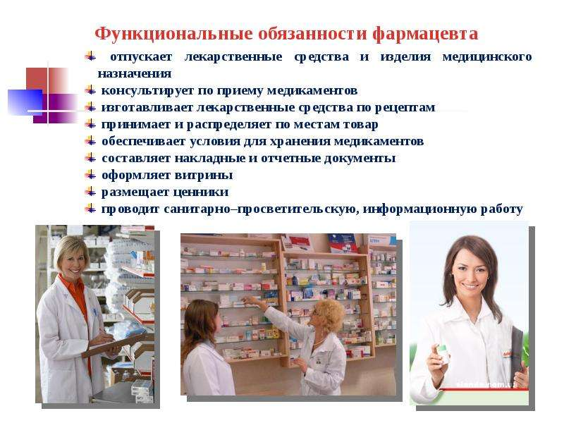Презентация о фармацевтах