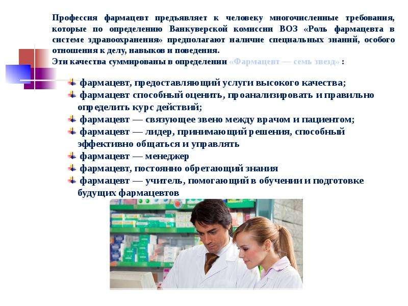 глянь описание работы фармацевт в разных странах первых заповедников