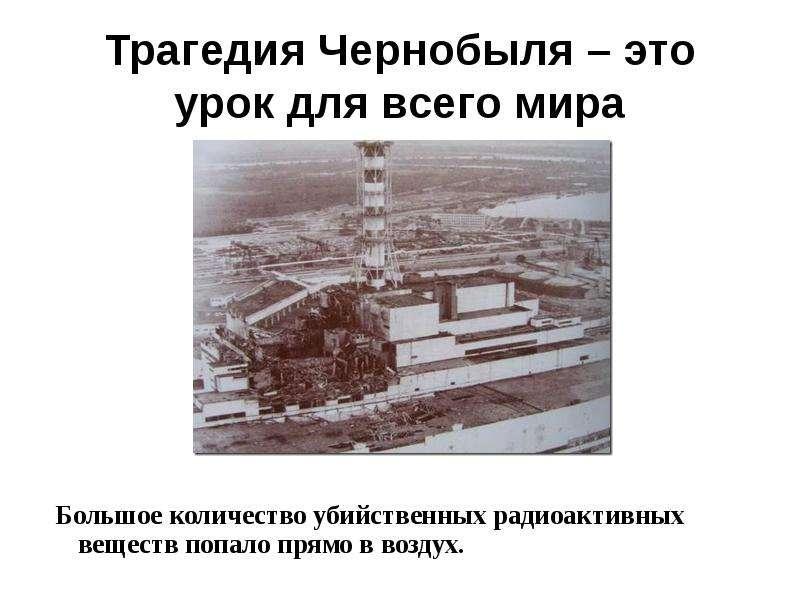 недорогие 3 класс открытый урок мероприятие чернобыль (кассир)