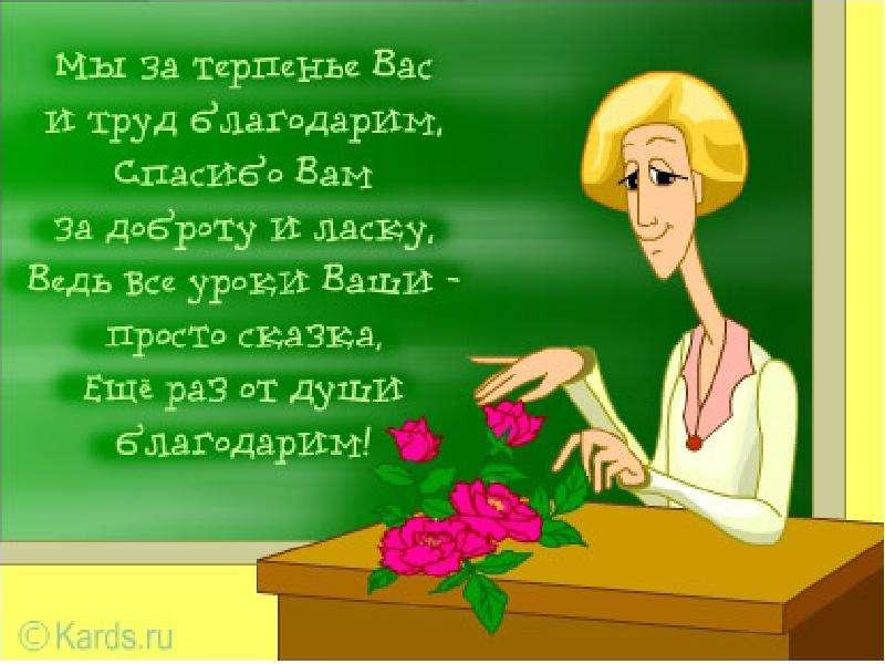 Весёлые поздравления для учителей
