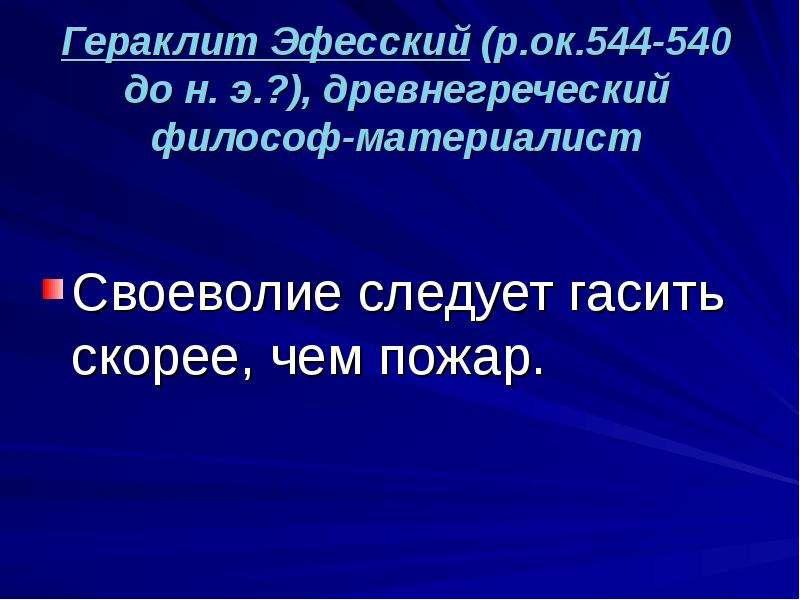 Гераклит Эфесский (р. ок. 544-540 до н. э. ?), древнегреческий философ-материалист Своеволие следует