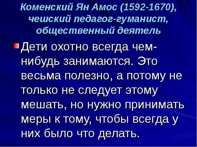 Коменский Ян Амос (1592-1670), чешский педагог-гуманист, общественный деятель Дети охотно всегда чем