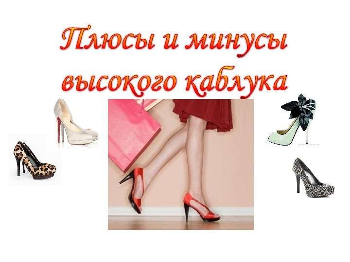 Презентация Плюсы и минусы высокого каблука