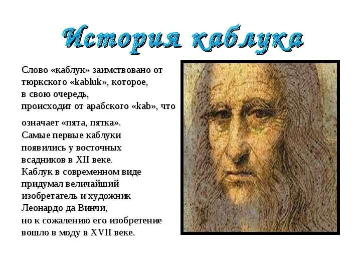 Слово «каблук» заимствовано от Слово «каблук» заимствовано от тюркского «kabluk», которое, в свою оч