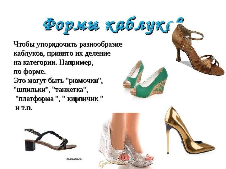 Чтобы упорядочить разнообразие Чтобы упорядочить разнообразие каблуков, принято их деление на катего