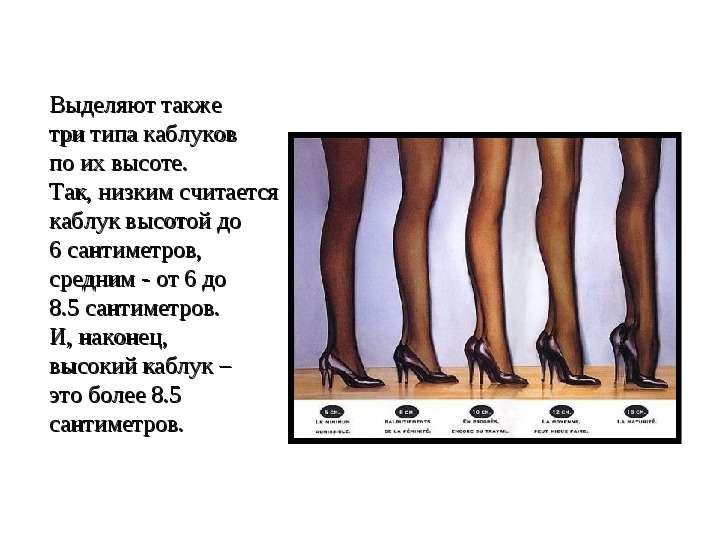 Плюсы и минусы высокого каблука, слайд 7
