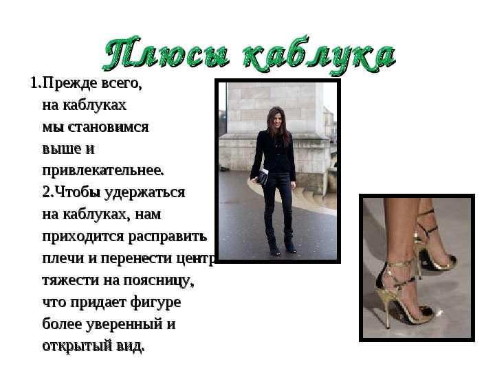 отпуская, картинки вред каблуков это