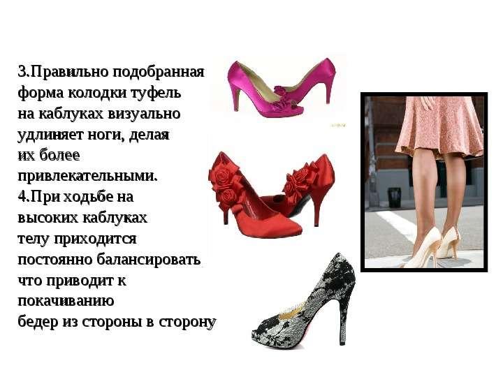 3. Правильно подобранная 3. Правильно подобранная форма колодки туфель на каблуках визуально удлиняе