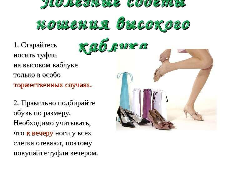 1. Старайтесь 1. Старайтесь носить туфли на высоком каблуке только в особо торжественных случаях. 2.