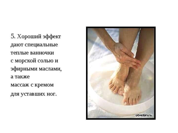Плюсы и минусы высокого каблука, слайд 17