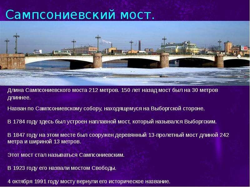 стихи про мосты санкт-петербурга короткие веточки вербы