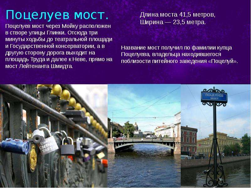 стихи про мосты санкт-петербурга короткие свет распространяется вверх