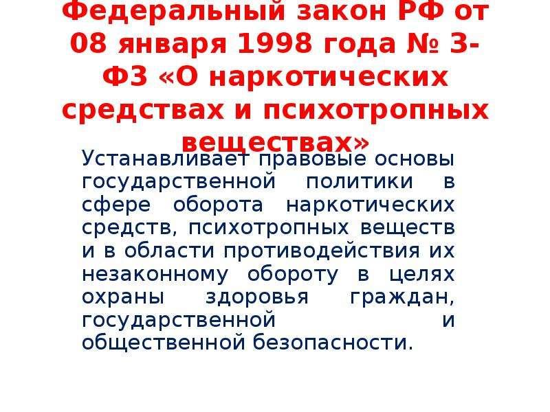 Федеральный закон РФ от 08 января 1998 года № З-Ф3 «О наркотических средствах и психотропных веществ