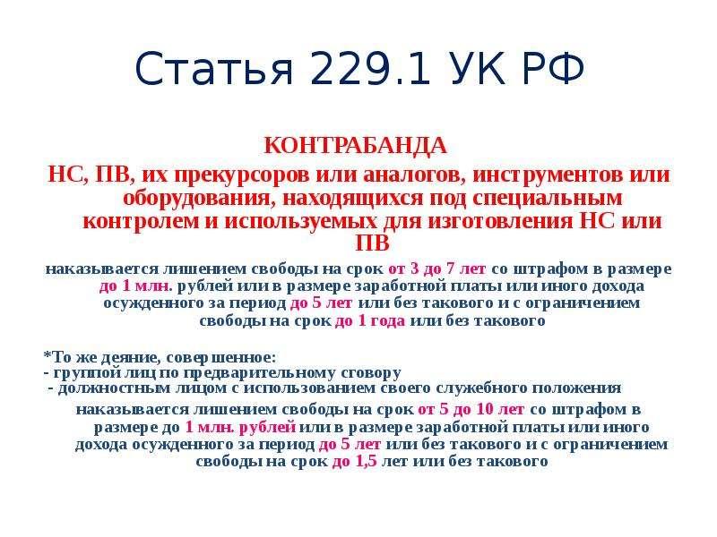 Статья 229. 1 УК РФ КОНТРАБАНДА НС, ПВ, их прекурсоров или аналогов, инструментов или оборудования,