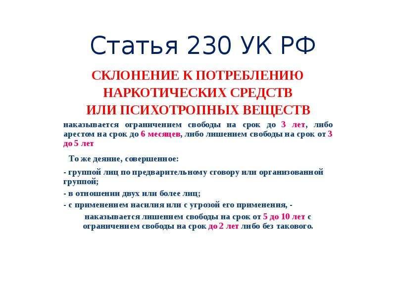 Статья 230 УК РФ СКЛОНЕНИЕ К ПОТРЕБЛЕНИЮ НАРКОТИЧЕСКИХ СРЕДСТВ ИЛИ ПСИХОТРОПНЫХ ВЕЩЕСТВ наказывается