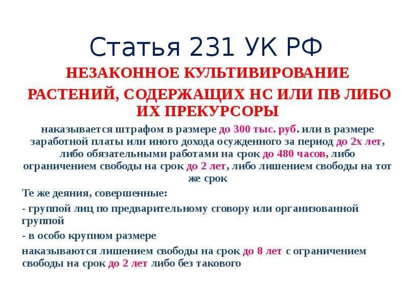 Статья 231 УК РФ НЕЗАКОННОЕ КУЛЬТИВИРОВАНИЕ РАСТЕНИЙ, СОДЕРЖАЩИХ НС ИЛИ ПВ ЛИБО ИХ ПРЕКУРСОРЫ наказы