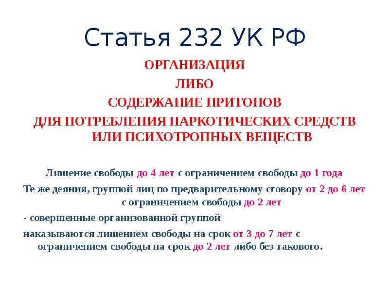 Статья 232 УК РФ ОРГАНИЗАЦИЯ ЛИБО СОДЕРЖАНИЕ ПРИТОНОВ ДЛЯ ПОТРЕБЛЕНИЯ НАРКОТИЧЕСКИХ СРЕДСТВ ИЛИ ПСИХ