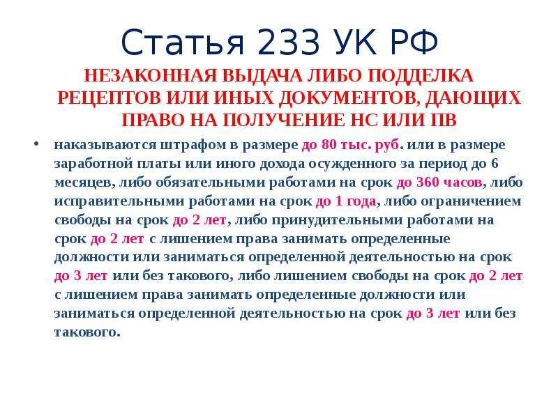 Статья 233 УК РФ НЕЗАКОННАЯ ВЫДАЧА ЛИБО ПОДДЕЛКА РЕЦЕПТОВ ИЛИ ИНЫХ ДОКУМЕНТОВ, ДАЮЩИХ ПРАВО НА ПОЛУЧ