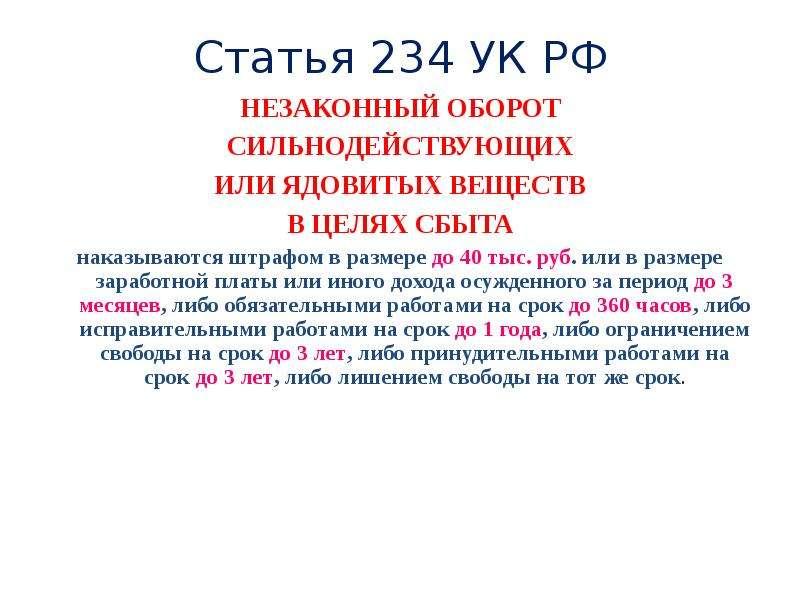 Статья 234 УК РФ НЕЗАКОННЫЙ ОБОРОТ СИЛЬНОДЕЙСТВУЮЩИХ ИЛИ ЯДОВИТЫХ ВЕЩЕСТВ В ЦЕЛЯХ СБЫТА наказываются