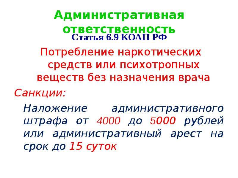 Административная ответственность Статья 6. 9 КОАП РФ Потребление наркотических средств или психотроп