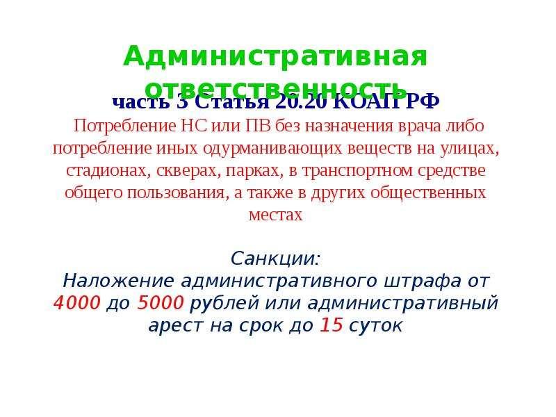часть 3 Статья 20. 20 КОАП РФ Потребление НС или ПВ без назначения врача либо потребление иных одурм
