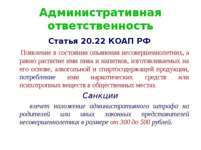 Административная ответственность Статья 20. 22 КОАП РФ Появление в состоянии опьянения несовершеннол